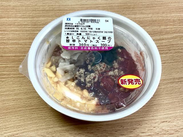 20180814_ローソン_こんにゃく麺の旨辛トマトスープ_01
