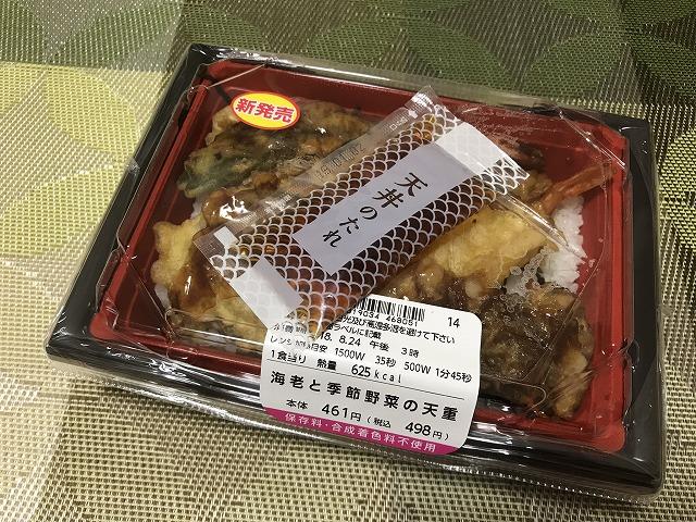 20180823_ローソン_季節野菜と海老の天重_02