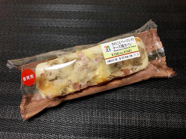 20180826_セブン_きのことベーコンのチーズ焼きパン_01