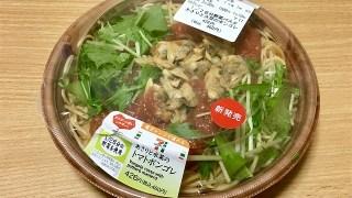 20180830_セブン_あさりと水菜のトマトボンゴレ_01