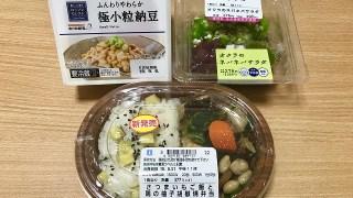 20180831_ローソン_さつまいもご飯と鶏の柚子胡椒焼_ネバネバセット_01