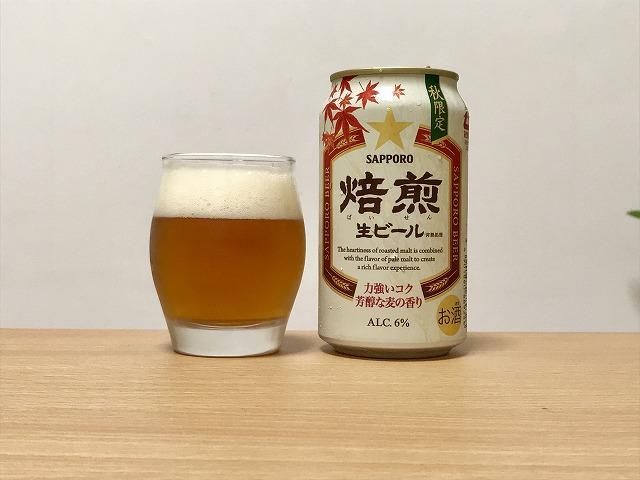 20180903_秋限定ビール_サッポロ焙煎_02