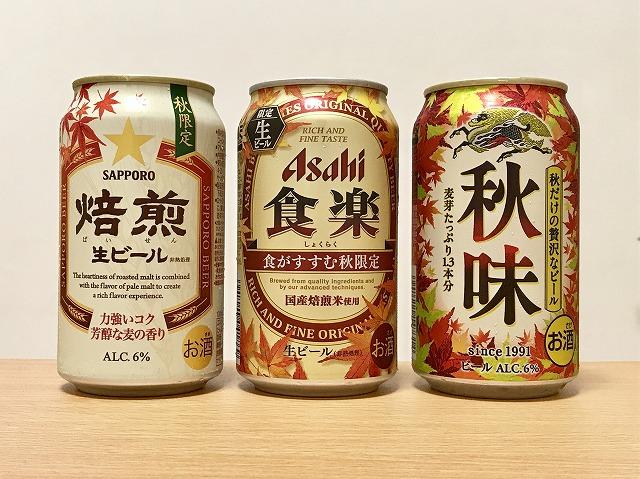 20180903_秋限定ビール_01