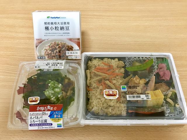 20180911_ファミマ_紅鮭と和風おかずの幕の内弁当_ネバネバとろーり豆腐