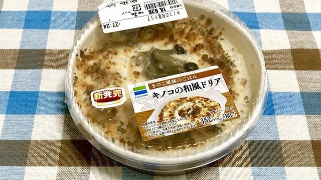 20180926_ファミマ_キノコの和風ドリア_01