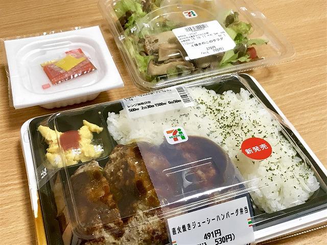 20181009_セブン_直火焼きジューシーハンバーグ弁当_03