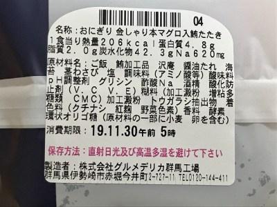20191126_ローソン_金しゃりおにぎり_本マグロ入り鮪たたき_02.jpg