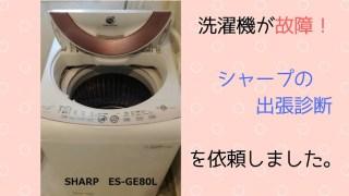 洗濯機トラブル