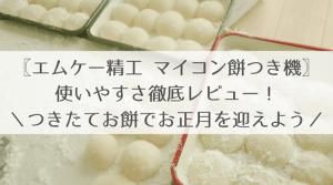 エムケー精工マイコン餅つき機 レビュー ブログ