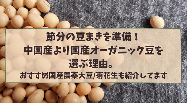 節分 豆まき オーガニック 国産 無農薬 おすすめ 落花生 大豆