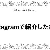 Instagramで紹介したもの