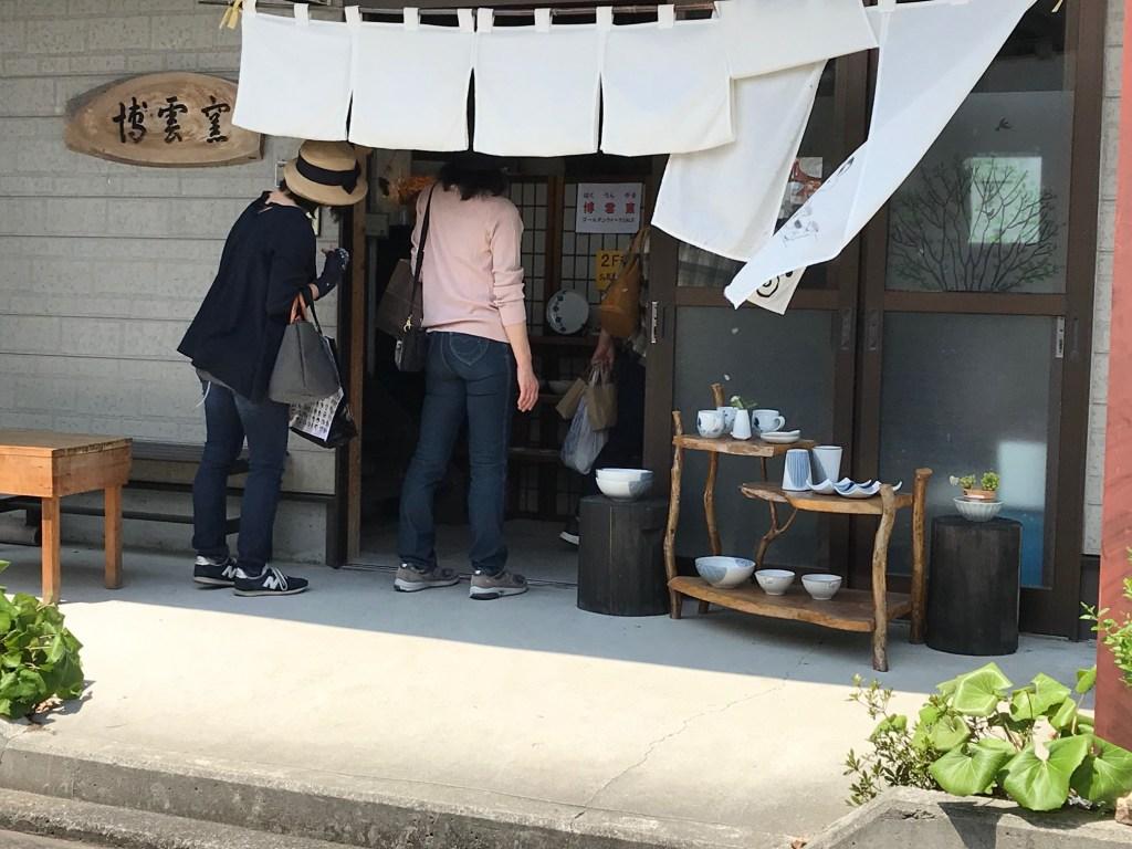 博雲窯入口
