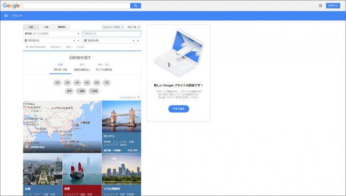 Google:ホテル検索が凄い | SEO | 清野剛のふわふわビジネスブログ