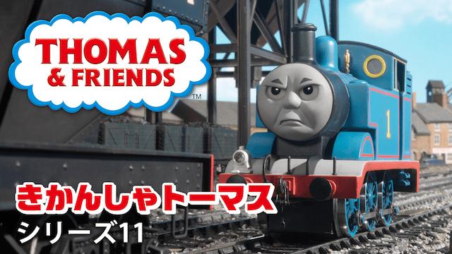 きかんしゃトーマス シリーズ11の動画