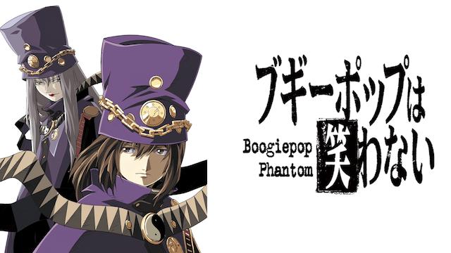ブギーポップは笑わない Boogiepop Phantomの動画