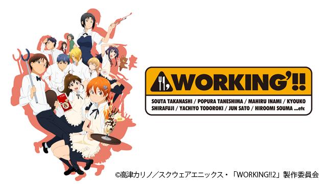 WORKING'!!の動画