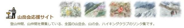 山岳会応援サイト
