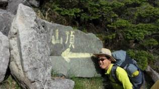 山頂まで?
