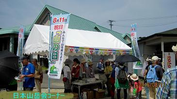 山の日日本山岳会gテント