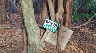 田代越標識