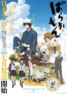Barakamon Batch Sub Indo BD