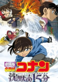 Detective Conan Movie 15: Quarter of Silence Sub Indo