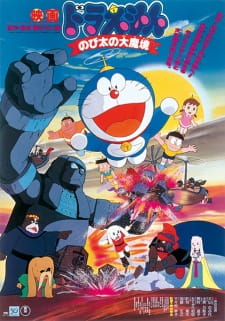 Doraemon Movie 03 Nobita no Daimakyou Sub Indo