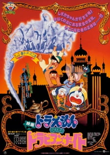 Doraemon Movie 12 Nobita no Dorabian Nights Sub Indo