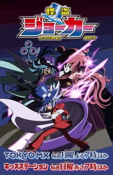 Kaitou Joker Season 2 Batch Sub Indo