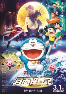 Doraemon Movie 39 Nobita no Getsumen Tansaki Sub Indo BD