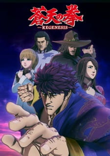 Souten no Ken Regenesis Season 1 Batch Sub Indo