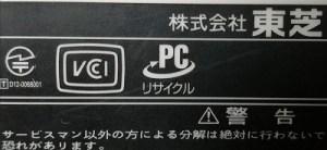 PCリサイクルマークとは?