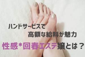 性感・回春エステ(マッサージ)嬢のお仕事内容とお給料+ここがしんどい!