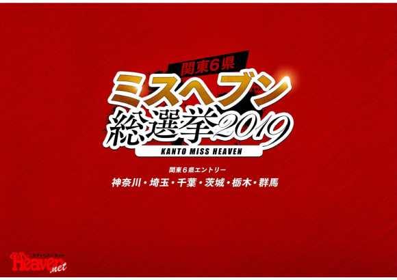 2019関東ミスヘブン総選挙-01