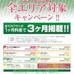【高級デリヘル.JP】全エリア対象!新規・再掲載3ヶ月キャンペーンが開催!!