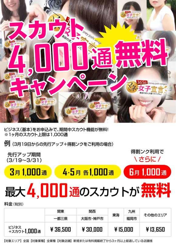 【365マネー】4月度掲載もスカウト4,000通無料!キャプチャ