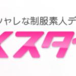 素人×学園系のデリヘルなら新宿「JKスタイル」がオススメ