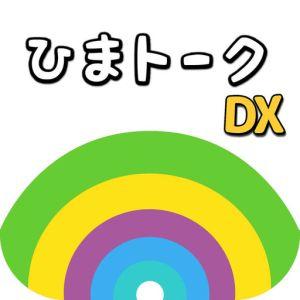 ひまトークDXアイコン