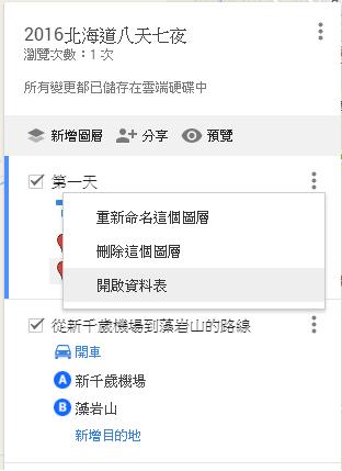 google map自助行程編排_開啟資料表