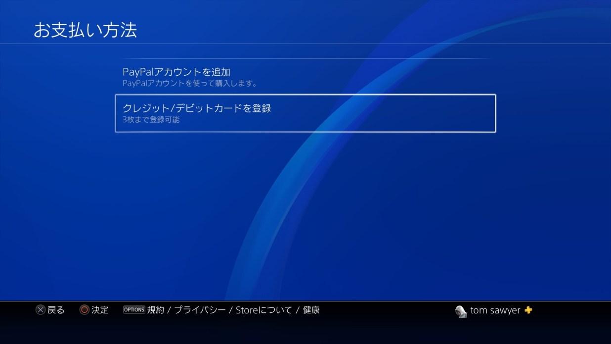 PS4 お支払い方法