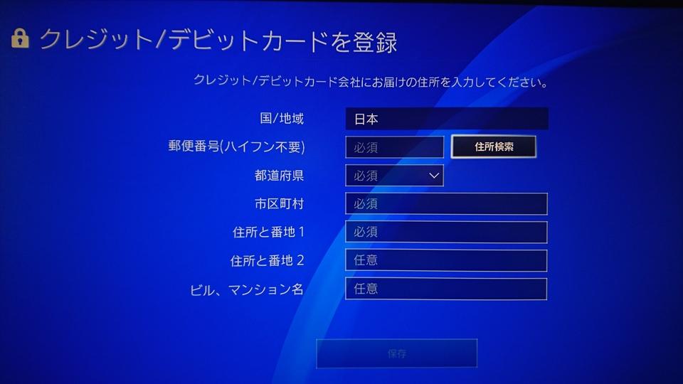 PS4 クレジットカード情報 住所