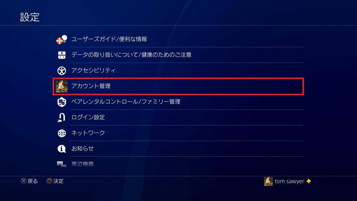 PS4の設定→アカウント管理