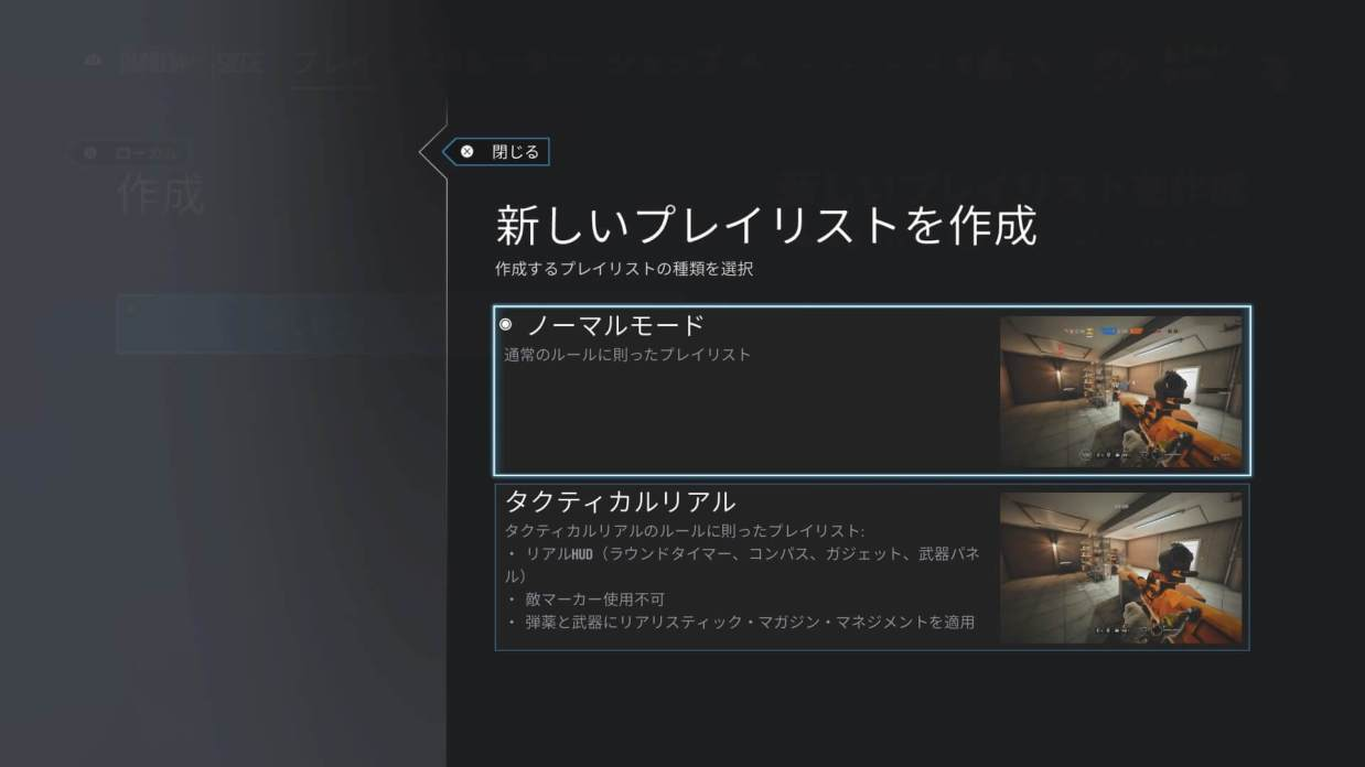 r6sで新しいプレイリストをノーマルモードで作成