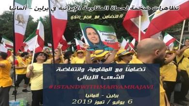 مظاهرة كبيرة للجالية الإيرانية المقيمة في ألمانيا في برلين