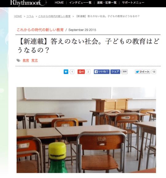 【新連載】答えのない社会。子どもの教育はどうなるの?   コラム   Rhythmoon(リズムーン)
