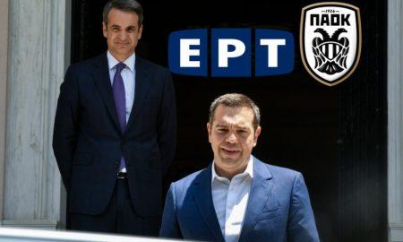 Μητσοτάκης Τσίπρας ΕΡΤ ΠΑΟΚ