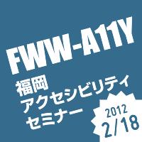 福岡アクセシビリティセミナー