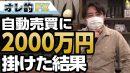 FX、自動売買に2000万円掛けた結果、すごい事になった。