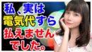【私、実は電気代すら払えませんでした。】初心者から出来るバイナリーオプション教室 小田川さり2018年6月18日解説動画