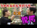 紅葉旅①:北海道旅行 紅葉おすすめツアーがヤバい・・驚愕ドッキリ 恵庭渓谷レンタカー